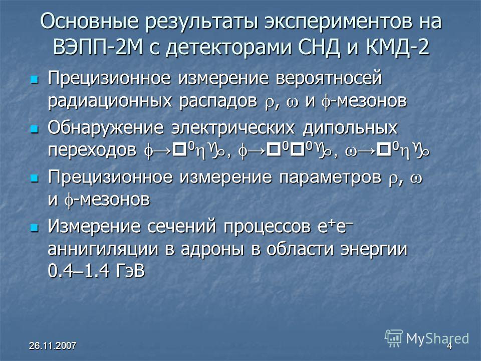 26.11.20074 Основные результаты экспериментов на ВЭПП-2М с детекторами СНД и КМД-2 Прецизионное измерение вероятносей радиационных распадов, и -мезонов Прецизионное измерение вероятносей радиационных распадов, и -мезонов Обнаружение электрических дип