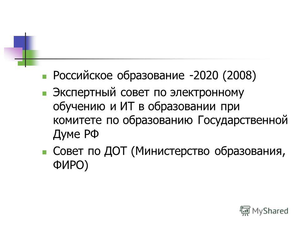 Российское образование -2020 (2008) Экспертный совет по электронному обучению и ИТ в образовании при комитете по образованию Государственной Думе РФ Совет по ДОТ (Министерство образования, ФИРО)