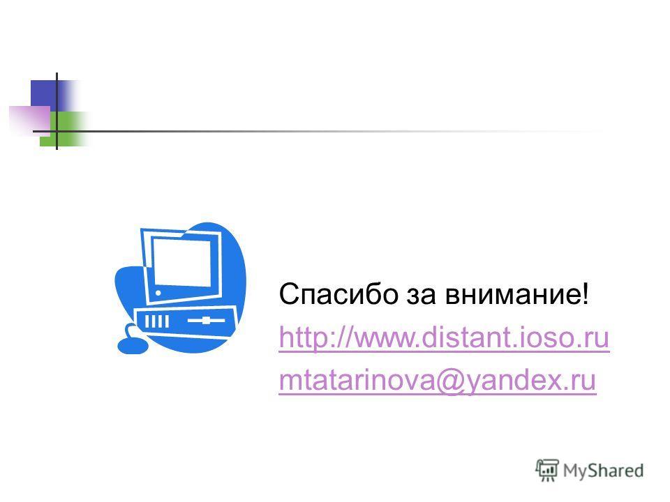 Спасибо за внимание! http://www.distant.ioso.ru mtatarinova@yandex.ru