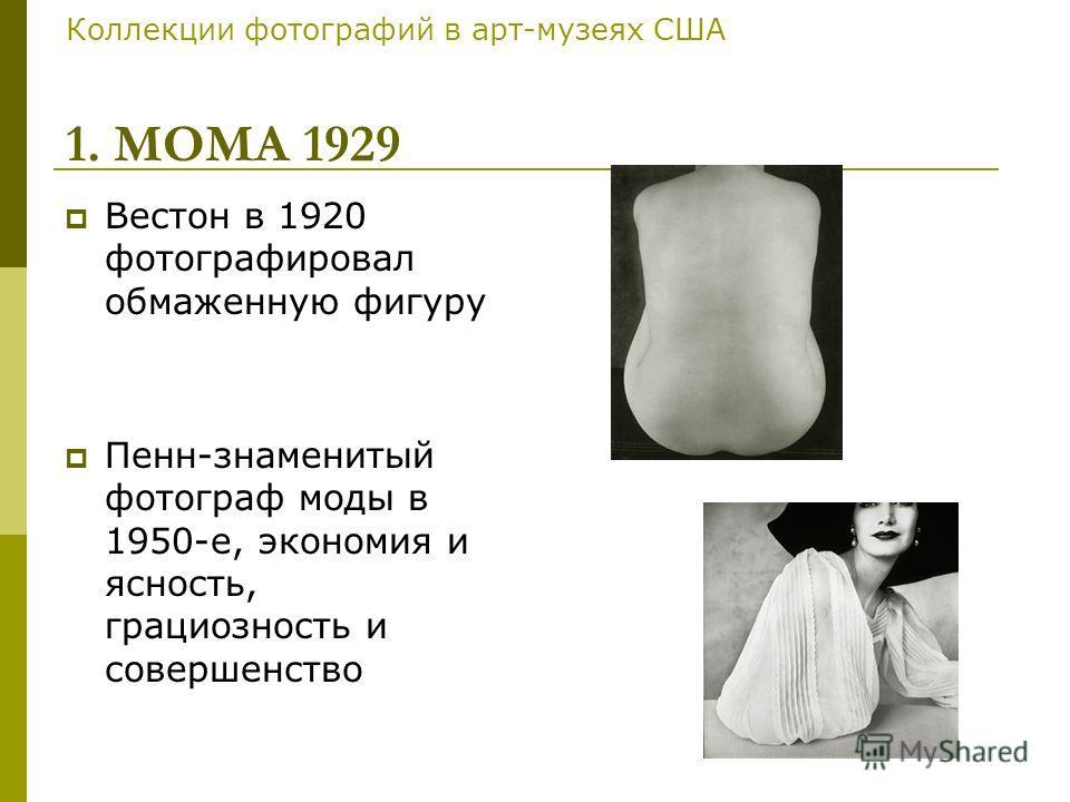 Вестон в 1920 фотографировал обмаженную фигуру Пенн-знаменитый фотограф моды в 1950-е, экономия и ясность, грациозность и совершенство