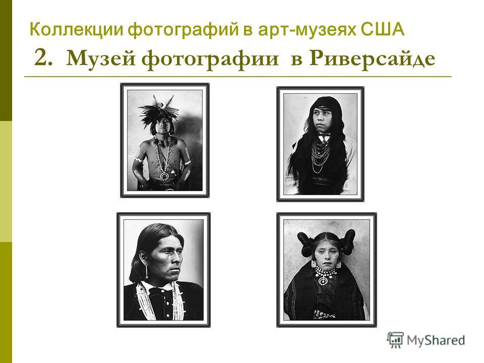 Коллекции фотографий в арт-музеях США 2. Музей фотографии в Риверсайде