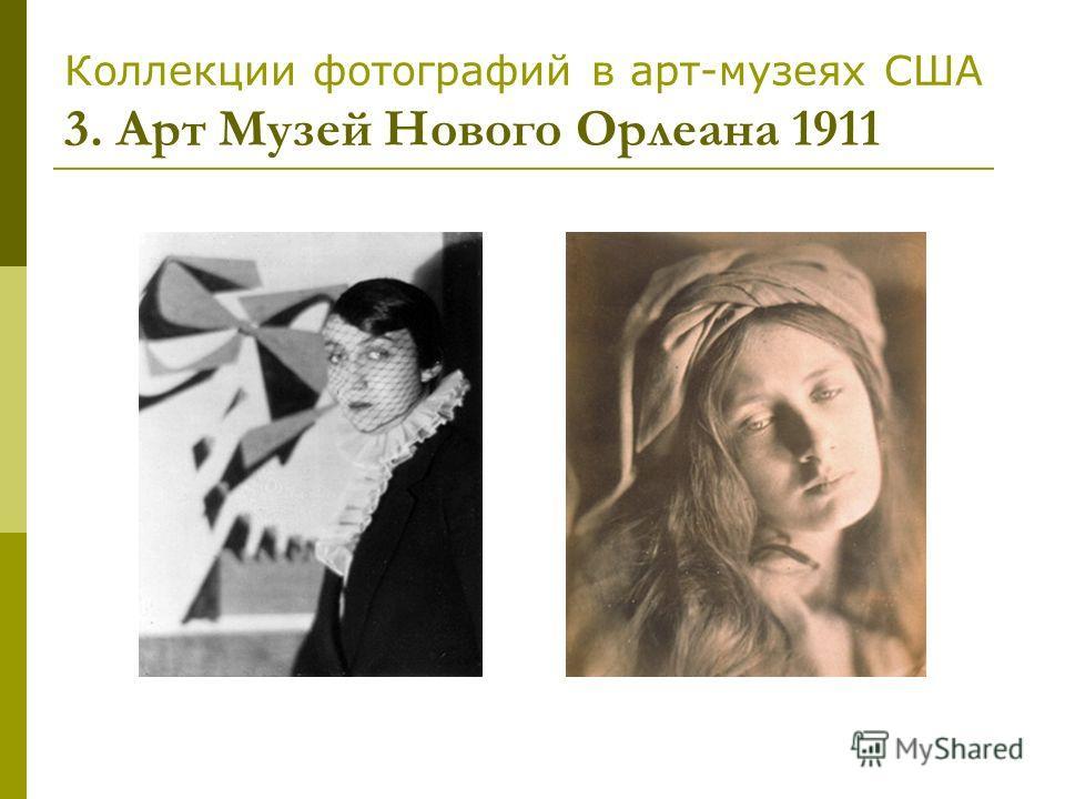 Коллекции фотографий в арт-музеях США 3. Арт Музей Нового Орлеана 1911
