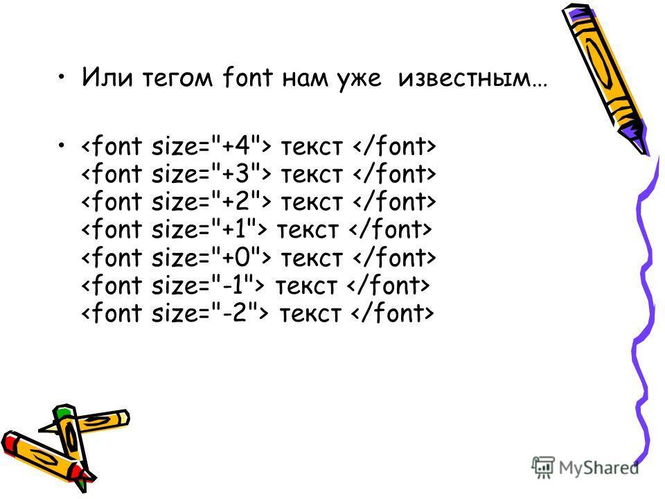 Или тегом font нам уже известным…  текст   текст   текст   текст   текст   текст   текст