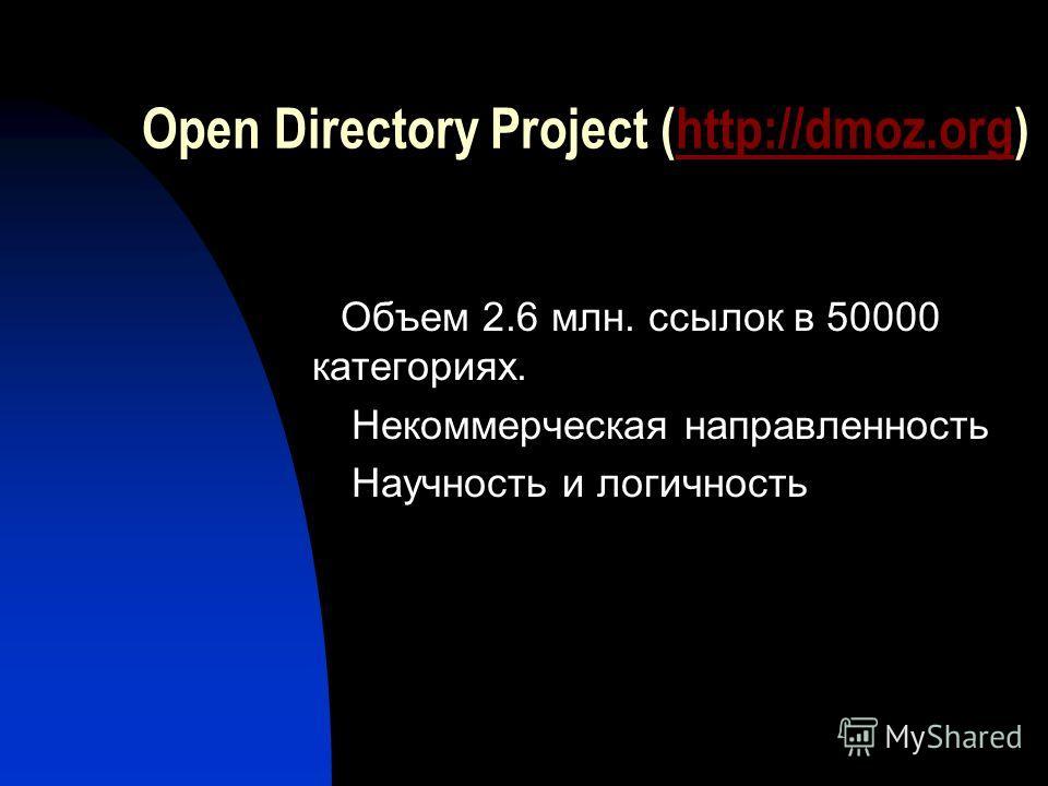 Open Directory Project (http://dmoz.org)http://dmoz.org Объем 2.6 млн. ссылок в 50000 категориях. Некоммерческая направленность Научность и логичность
