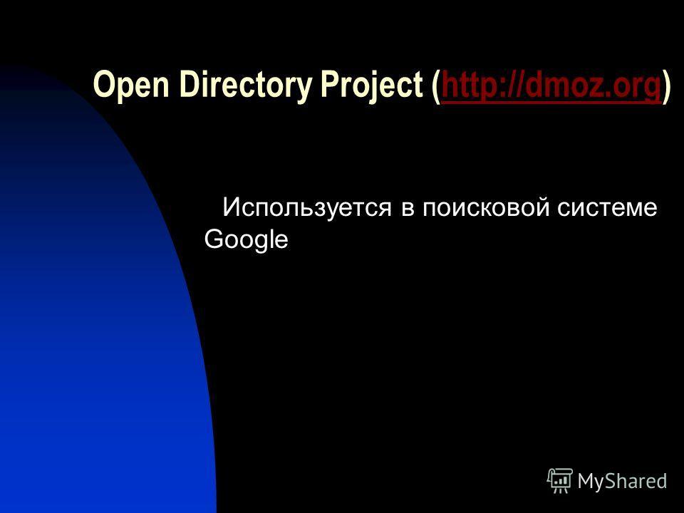 Open Directory Project (http://dmoz.org)http://dmoz.org Используется в поисковой системе Google