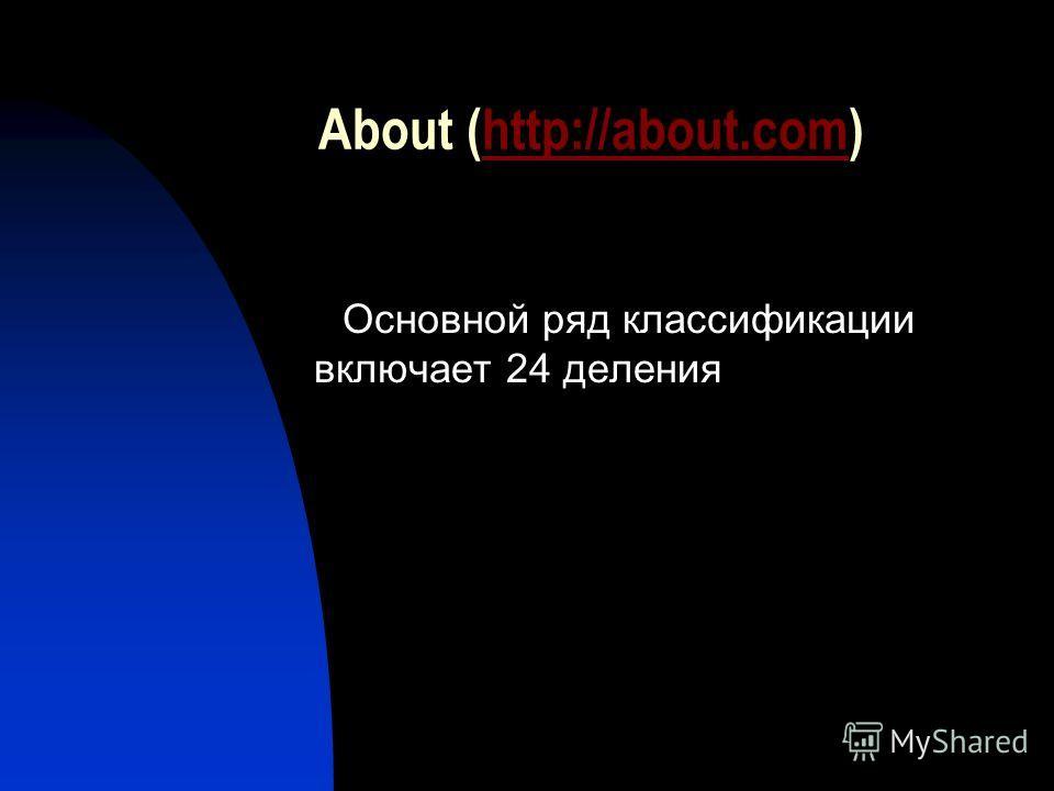 About (http://about.com)http://about.com Основной ряд классификации включает 24 деления