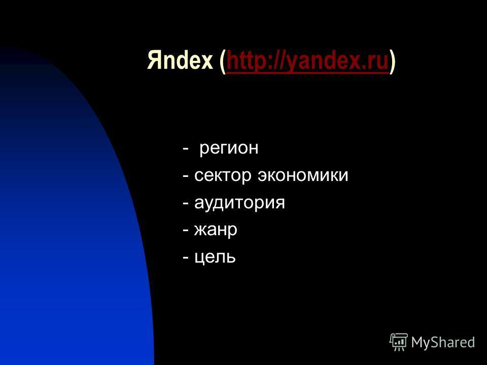 Яndex (http://yandex.ru)http://yandex.ru - регион - сектор экономики - аудитория - жанр - цель
