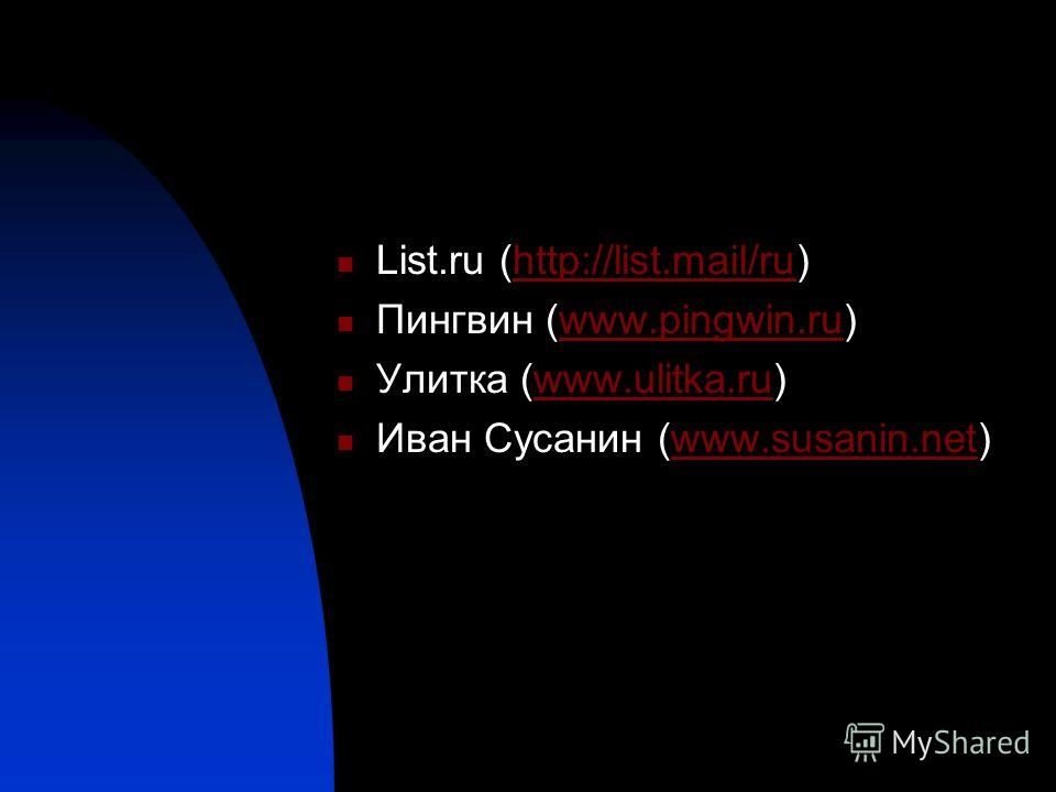 List.ru (http://list.mail/ru)http://list.mail/ru Пингвин (www.pingwin.ru)www.pingwin.ru Улитка (www.ulitka.ru)www.ulitka.ru Иван Сусанин (www.susanin.net)www.susanin.net