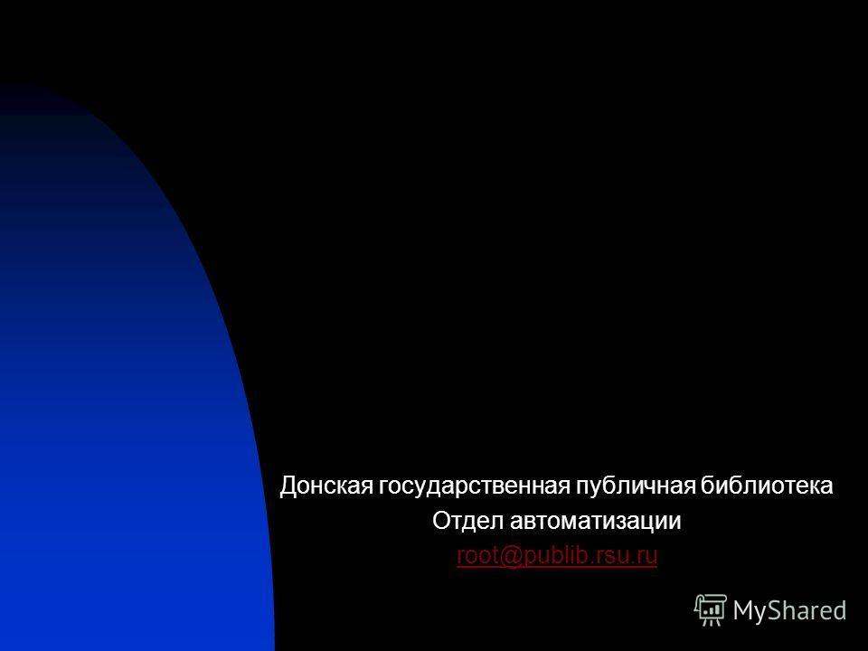 Донская государственная публичная библиотека Отдел автоматизации root@publib.rsu.ru