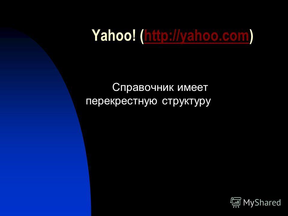 Yahoo! (http://yahoo.com)http://yahoo.com Справочник имеет перекрестную структуру