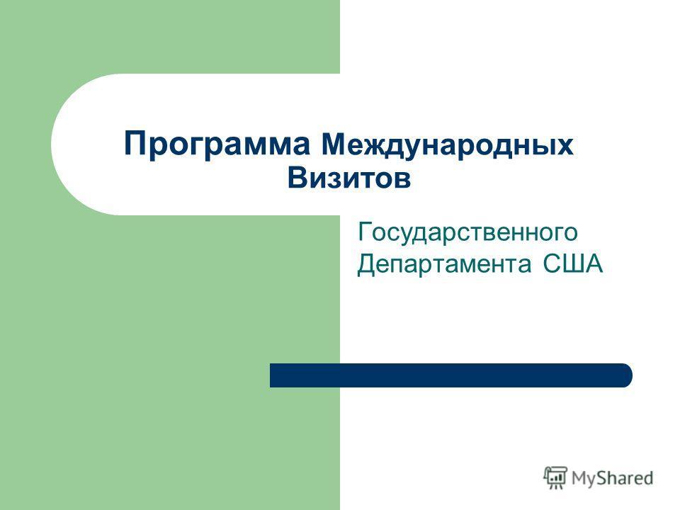 Программа Международных Визитов Государственного Департамента США