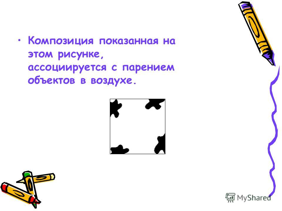 Композиция показанная на этом рисунке, ассоциируется с парением объектов в воздухе.