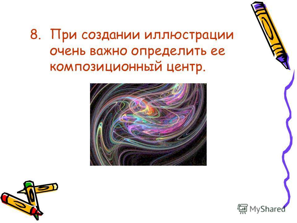 8.При создании иллюстрации очень важно определить ее композиционный центр.