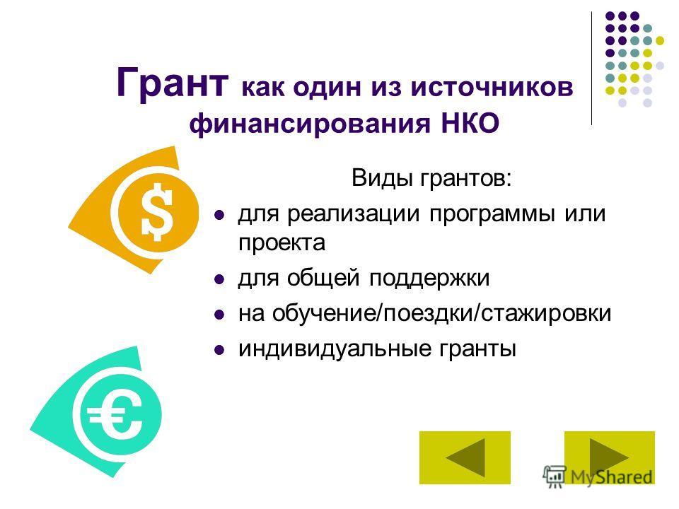 Грант как один из источников финансирования НКО Виды грантов: для реализации программы или проекта для общей поддержки на обучение/поездки/стажировки индивидуальные гранты