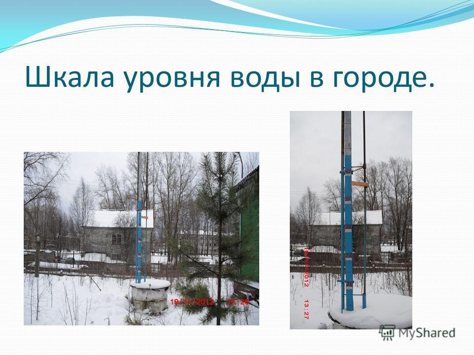 Шкала уровня воды в городе.