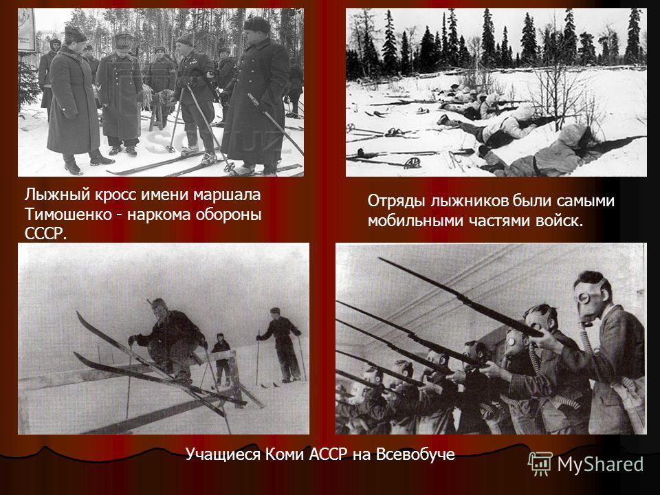 Отряды лыжников были самыми мобильными частями войск. Лыжный кросс имени маршала Тимошенко - наркома обороны СССР. Учащиеся Коми АССР на Всевобуче