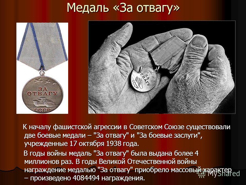 Медаль «За отвагу» К началу фашистской агрессии в Советском Союзе существовали две боевые медали –
