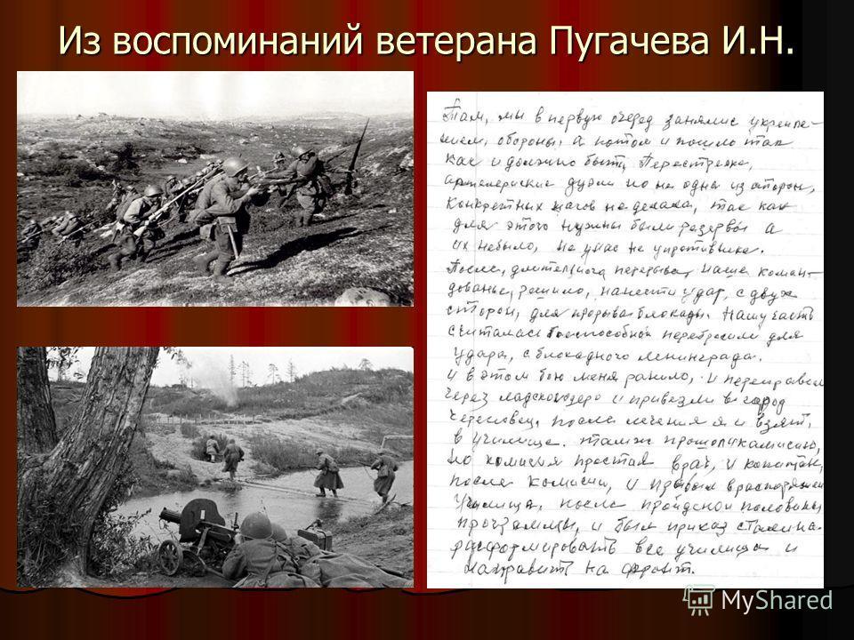 Из воспоминаний ветерана Пугачева И.Н.