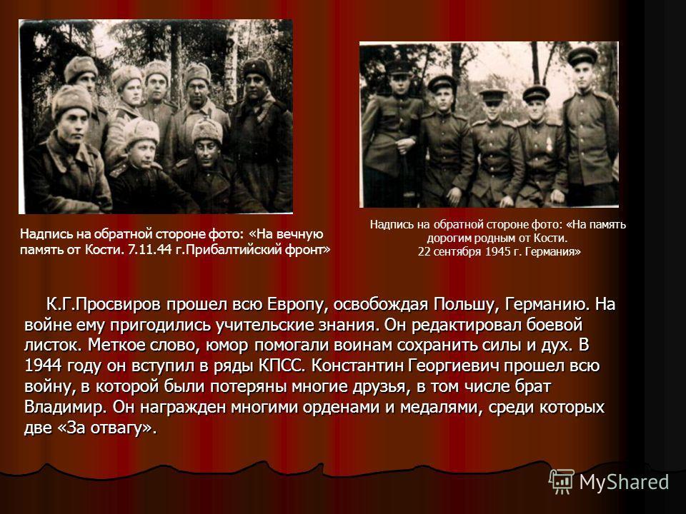 К.Г.Просвиров прошел всю Европу, освобождая Польшу, Германию. На войне ему пригодились учительские знания. Он редактировал боевой листок. Меткое слово, юмор помогали воинам сохранить силы и дух. В 1944 году он вступил в ряды КПСС. Константин Георгиев