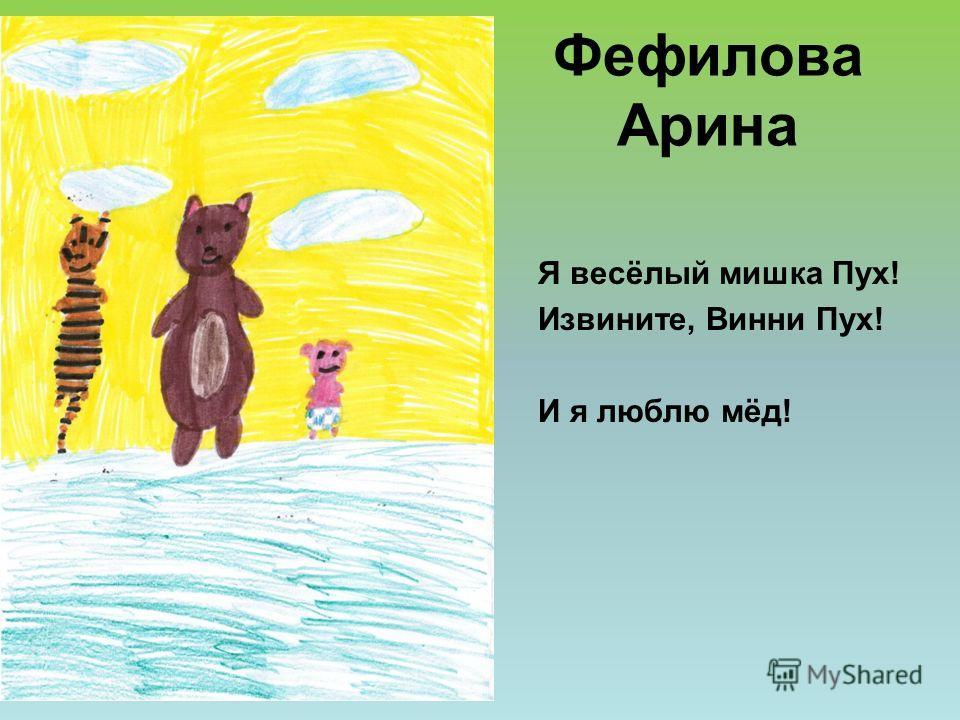 Фефилова Арина Я весёлый мишка Пух! Извините, Винни Пух! И я люблю мёд!