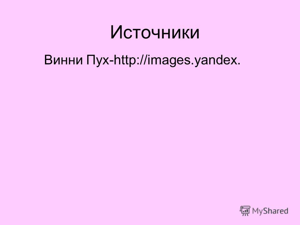 Источники Винни Пух-http://images.yandex.