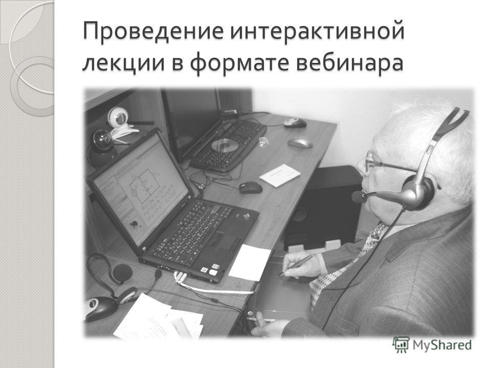 Проведение интерактивной лекции в формате вебинара