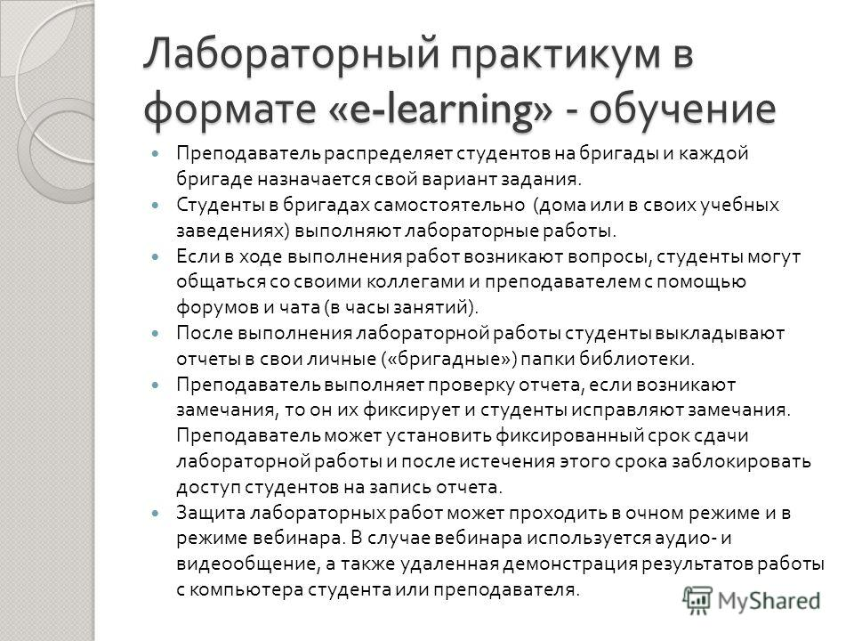 Лабораторный практикум в формате «e-learning» - обучение Преподаватель распределяет студентов на бригады и каждой бригаде назначается свой вариант задания. Студенты в бригадах самостоятельно ( дома или в своих учебных заведениях ) выполняют лаборатор