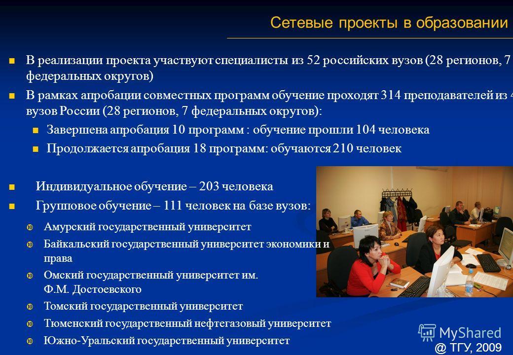 В реализации проекта участвуют специалисты из 52 российских вузов (28 регионов, 7 федеральных округов) В рамках апробации совместных программ обучение проходят 314 преподавателей из 44 вузов России (28 регионов, 7 федеральных округов): Завершена апро