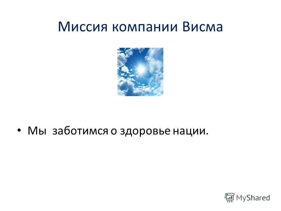 Миссия компании Висма Мы заботимся о здоровье нации.