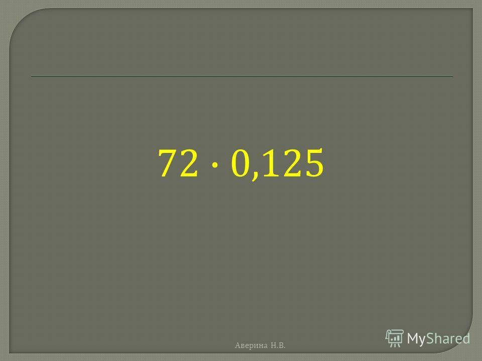72 · 0,125 Аверина Н. В.