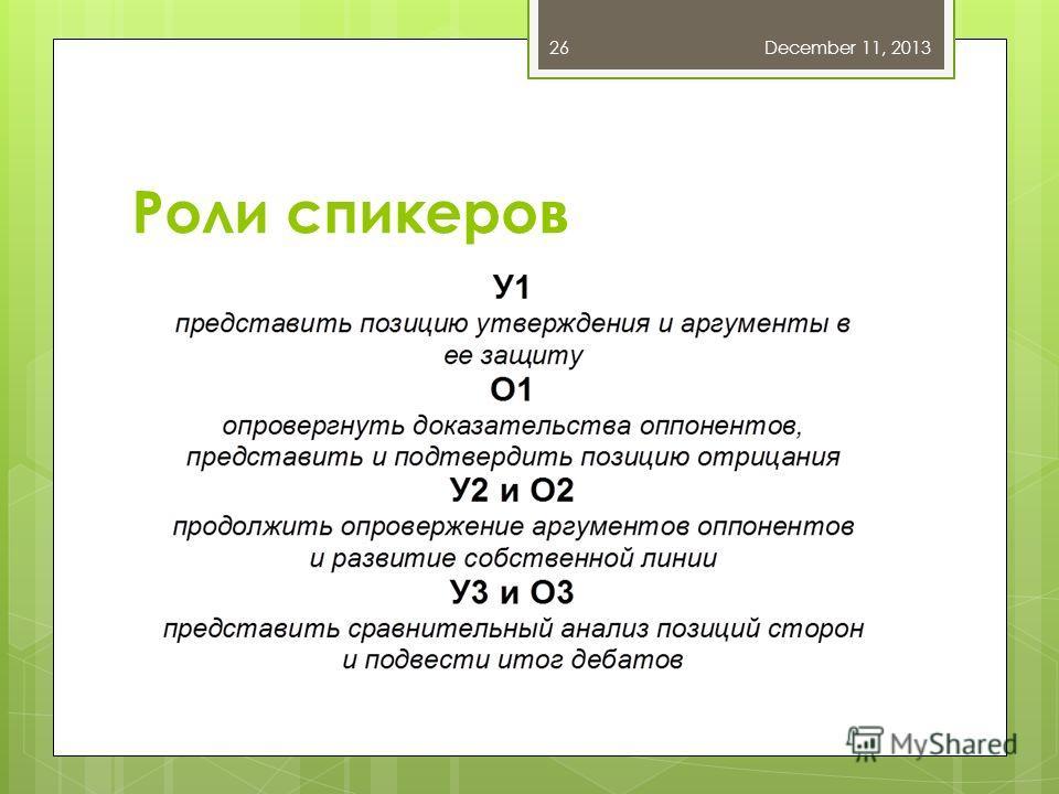 Роли спикеров December 11, 201326