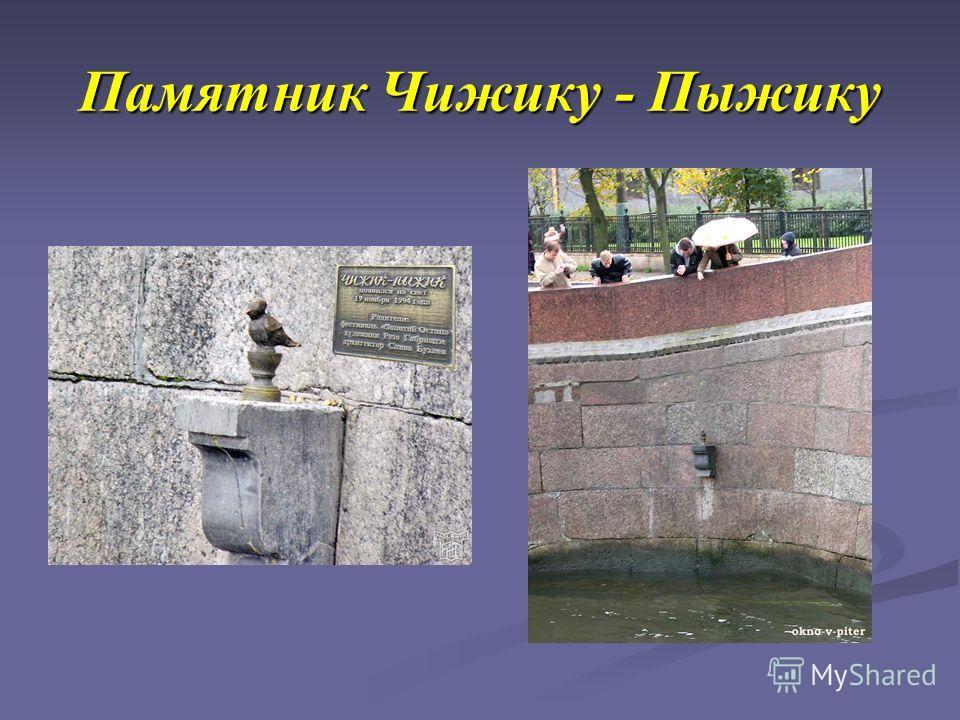 Памятник Чижику - Пыжику