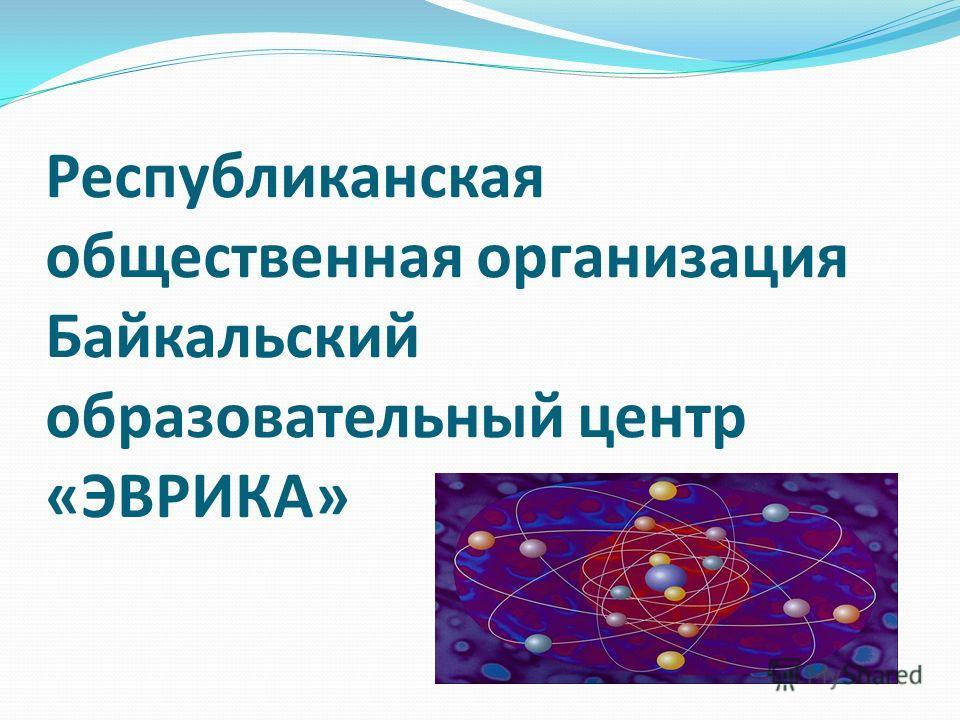 Республиканская общественная организация Байкальский образовательный центр «ЭВРИКА»