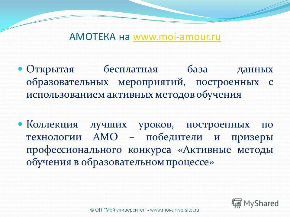 АМОТЕКА на www.moi-amour.ruwww.moi-amour.ru Открытая бесплатная база данных образовательных мероприятий, построенных с использованием активных методов обучения Коллекция лучших уроков, построенных по технологии АМО – победители и призеры профессионал
