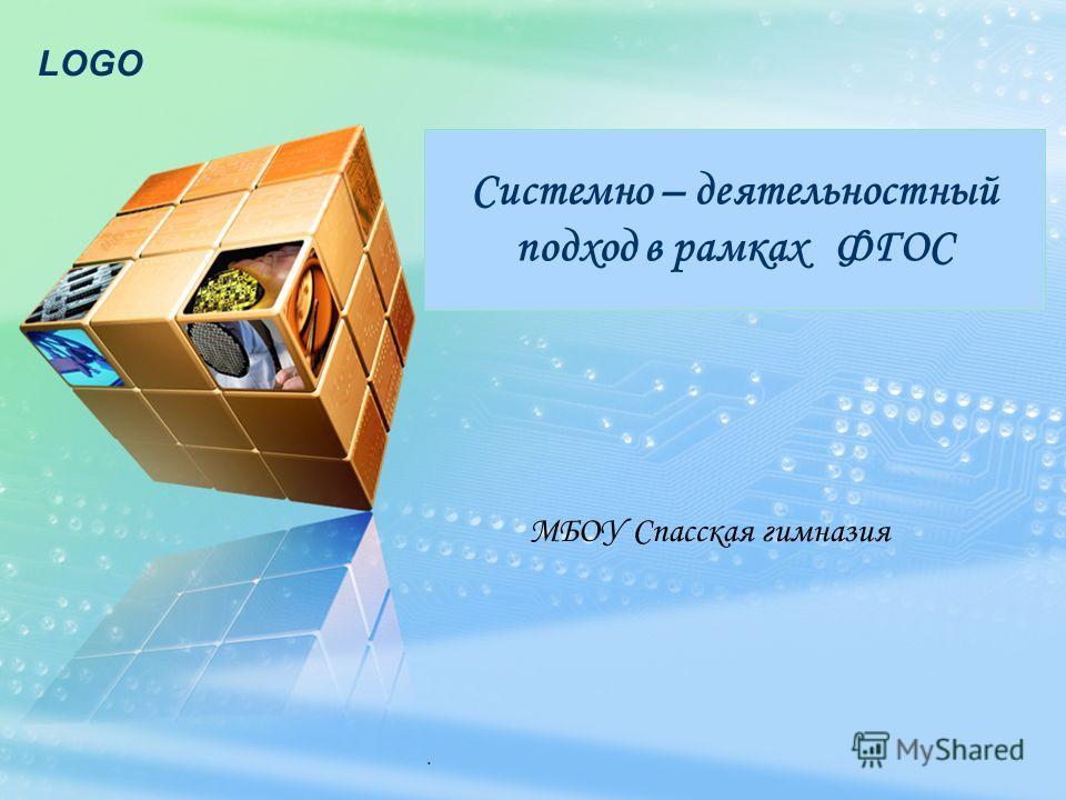 LOGO Системно – деятельностный подход в рамках ФГОС МБОУ Спасская гимназия.