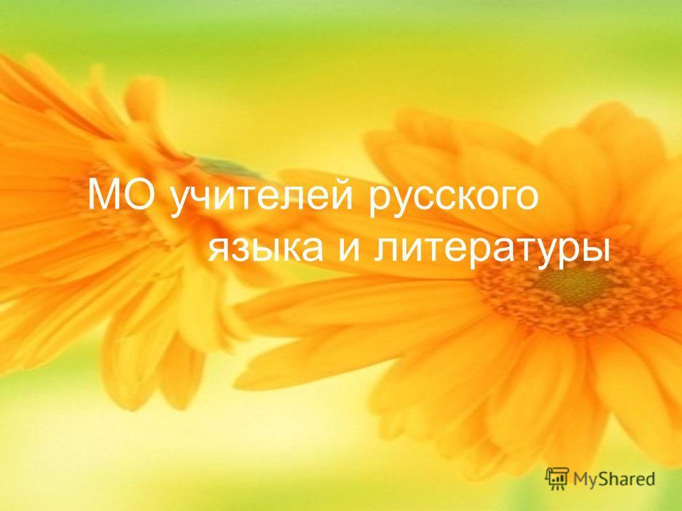 МО учителей русского языка и литературы