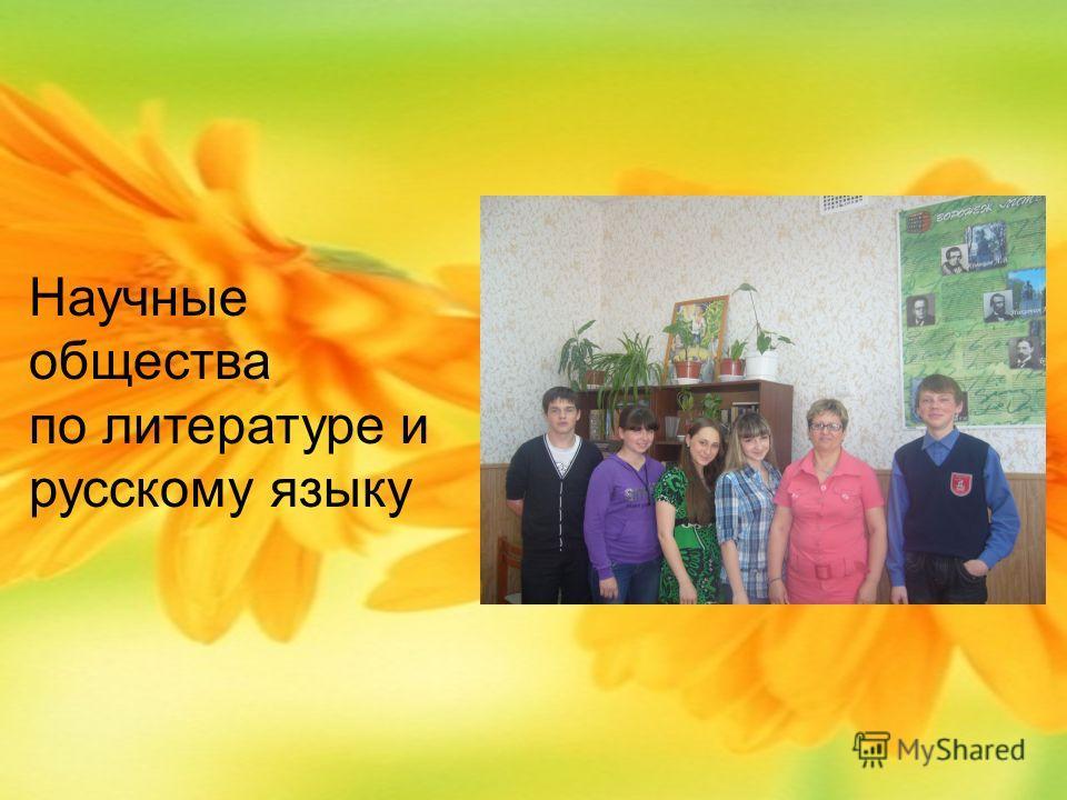 Научные общества по литературе и русскому языку
