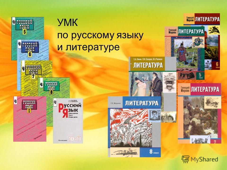 УМК по русскому языку и литературе