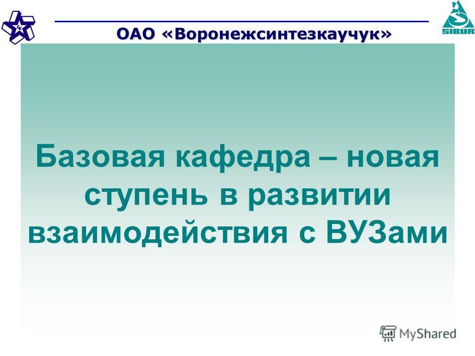 Базовая кафедра – новая ступень в развитии взаимодействия с ВУЗами ОАО «Воронежсинтезкаучук»