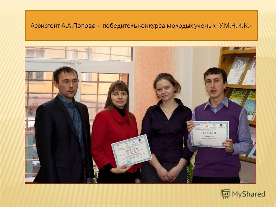 Ассистент А.А.Попова – победитель конкурса молодых ученых «У.М.Н.И.К.»