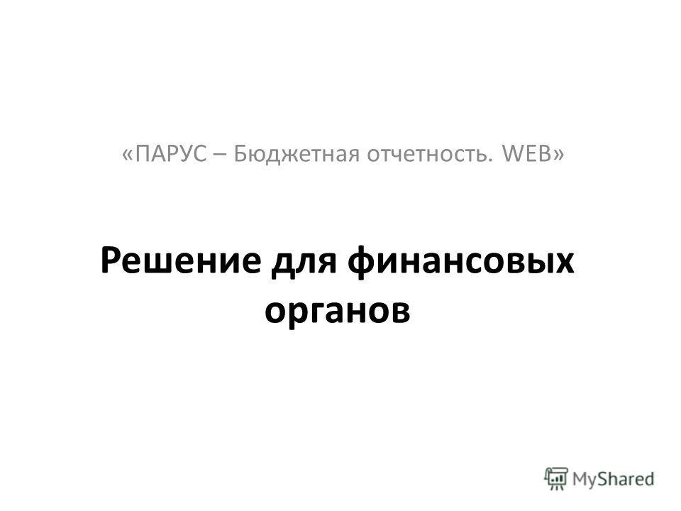 Решение для финансовых органов «ПАРУС – Бюджетная отчетность. WEB»