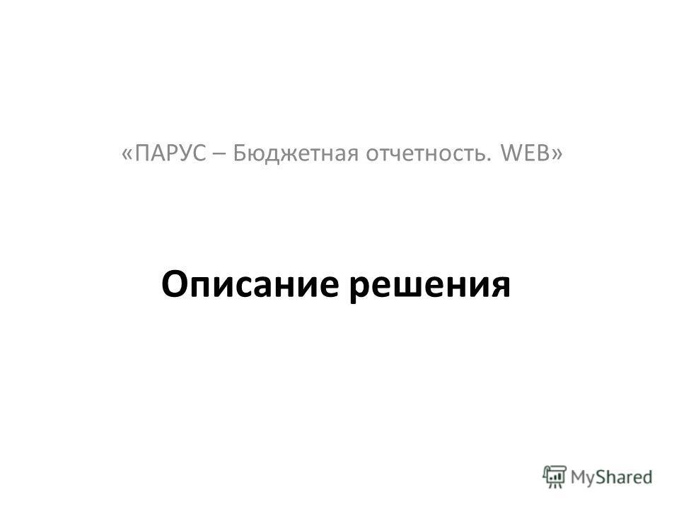 Описание решения «ПАРУС – Бюджетная отчетность. WEB»