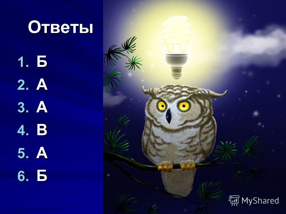Ответы 1. Б 2. А 3. А 4. В 5. А 6. Б