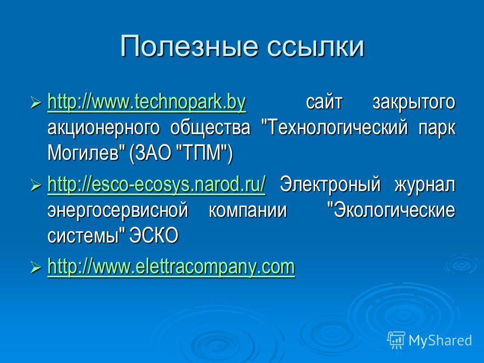 Полезные ссылки http://www.technopark.by сайт закрытого акционерного общества
