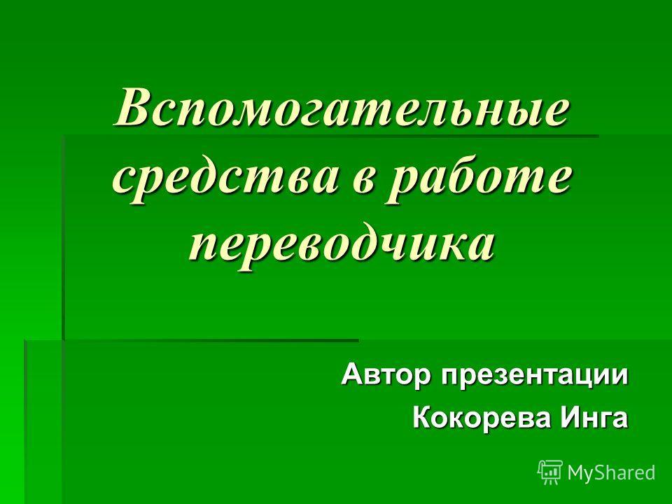 Вспомогательные средства в работе переводчика Автор презентации Кокорева Инга