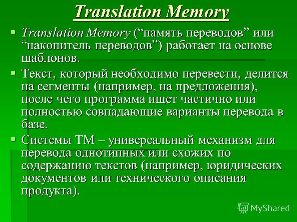 Translation Memory Translation Memory (память переводов или накопитель переводов) работает на основе шаблонов. Translation Memory (память переводов или накопитель переводов) работает на основе шаблонов. Текст, который необходимо перевести, делится на