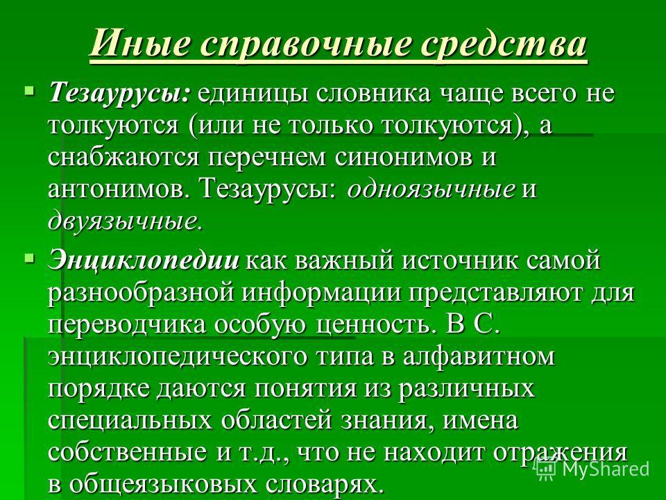 Иные справочные средства Тезаурусы: единицы словника чаще всего не толкуются (или не только толкуются), а снабжаются перечнем синонимов и антонимов. Тезаурусы: одноязычные и двуязычные. Тезаурусы: единицы словника чаще всего не толкуются (или не толь