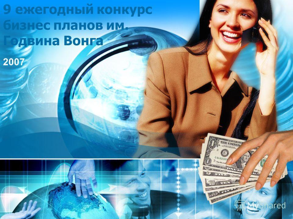 9 ежегодный конкурс бизнес планов им. Годвина Вонга 2007