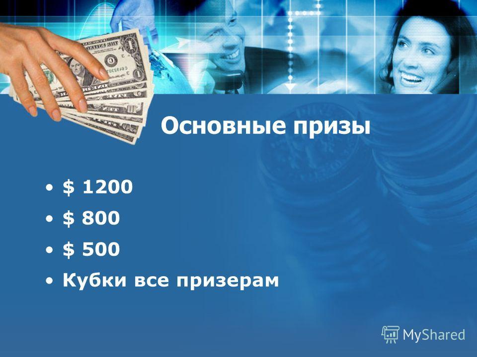Основные призы $ 1200 $ 800 $ 500 Кубки все призерам