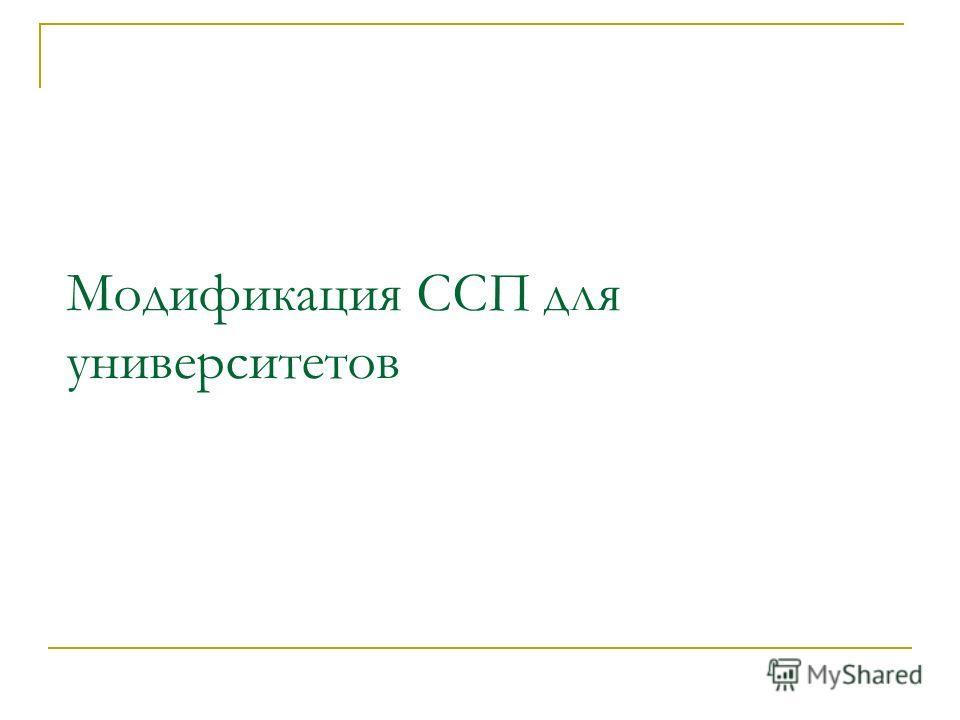 Модификация ССП для университетов